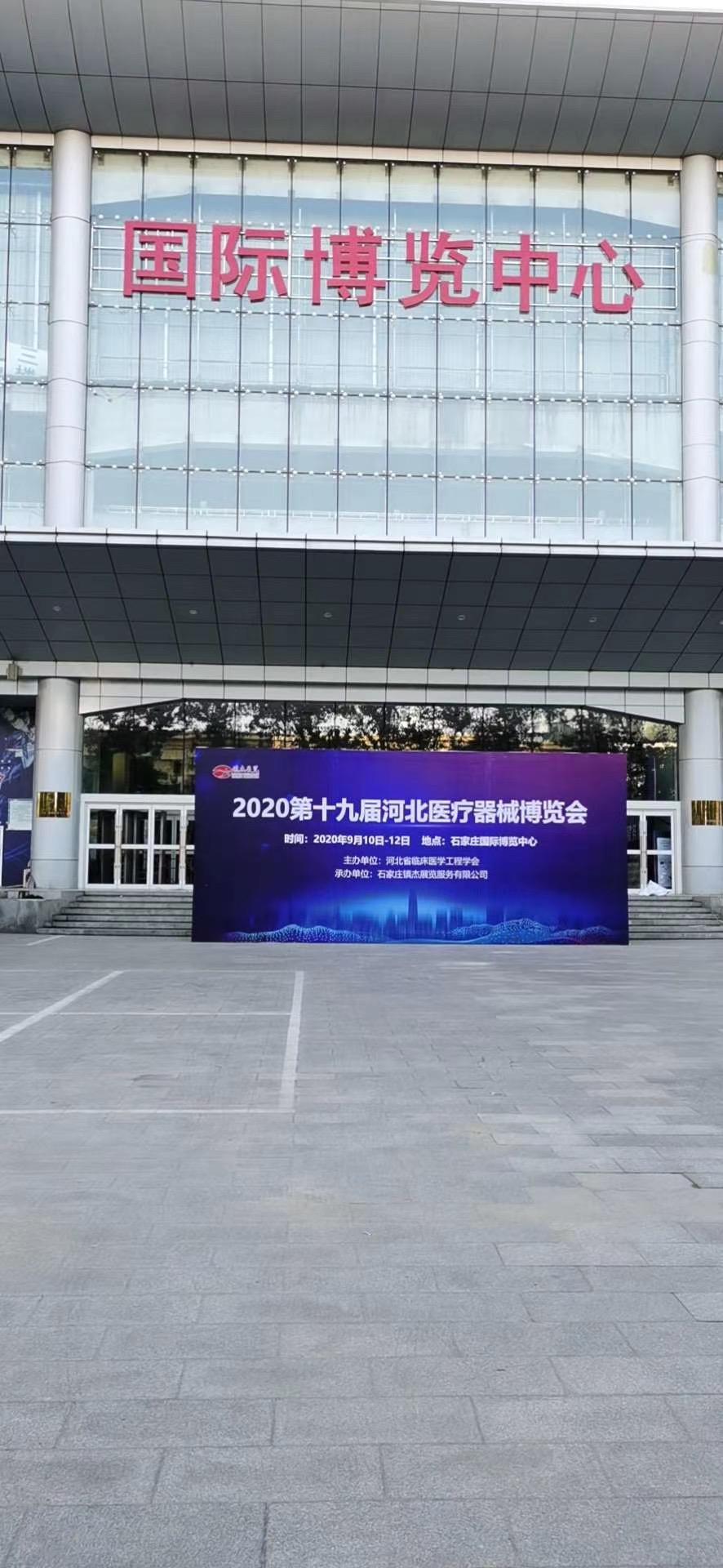 2020年第十九届河北医疗器械博览会